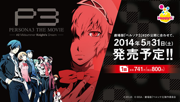 PERSONA3 THE MOVIE #2