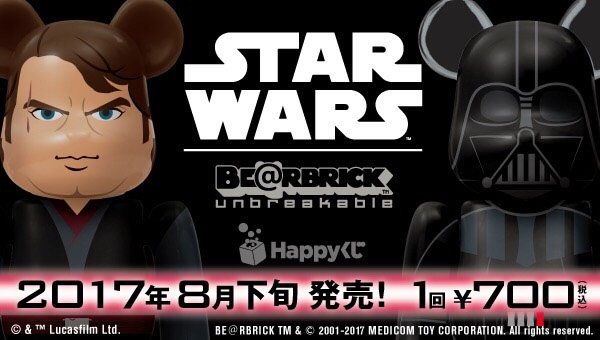 Happyくじ「STAR WARS」BE@RBRICK