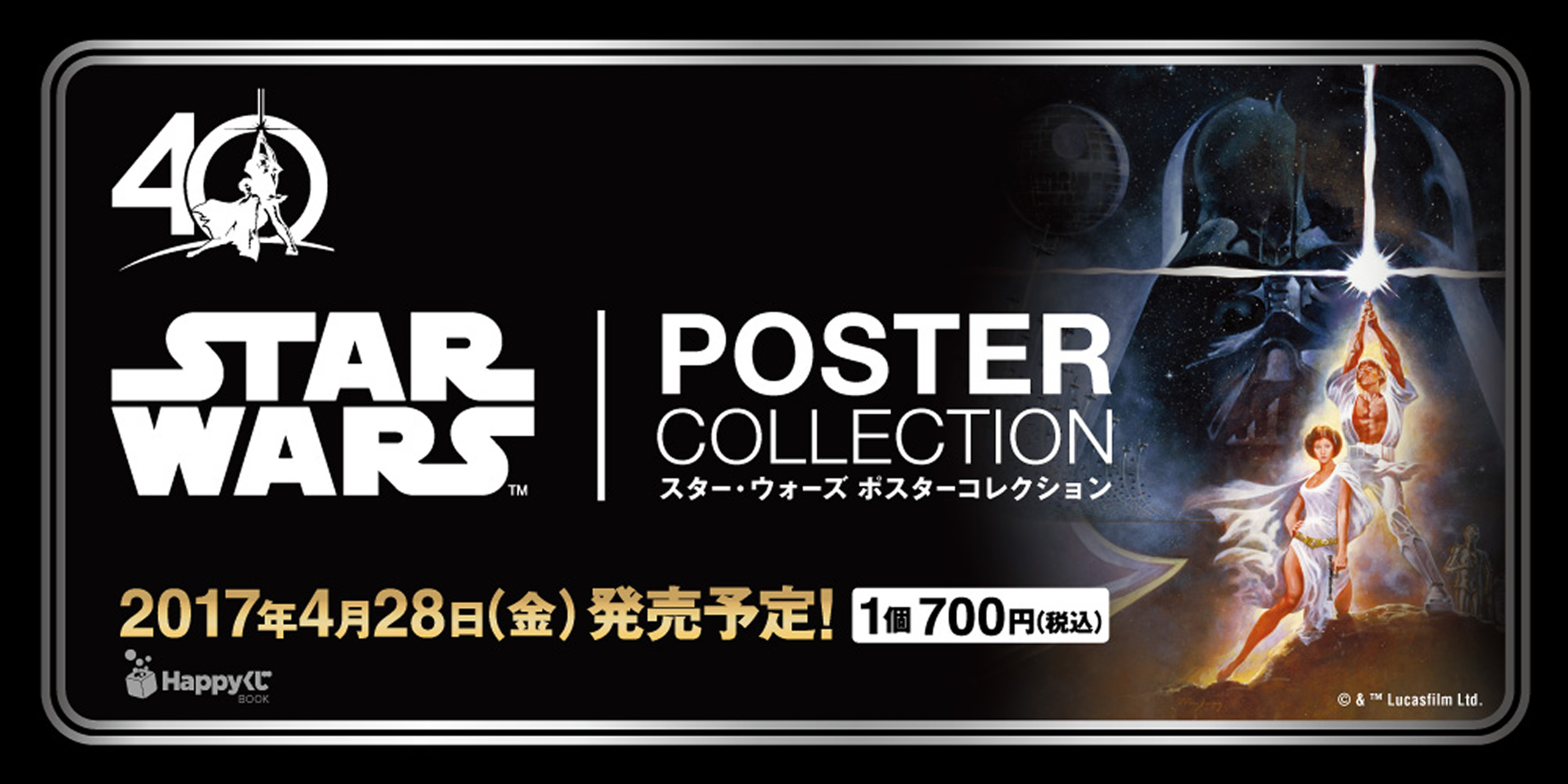 STAR WARS POSTER COLLECTION 2016年4月28日(金)発売予定!